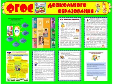 Плакаты и стенды для детского сада в Нижнем Новгороде