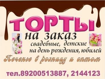 Рекламная продукция