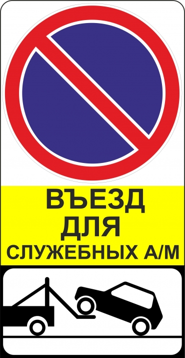 Стоянка запрещена