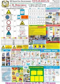 Стенды, правила, инструкции, журналы