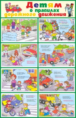 Детям о правилах дорожного движения 3